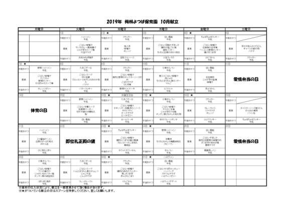 献立表(梅林)2019.10.jpg