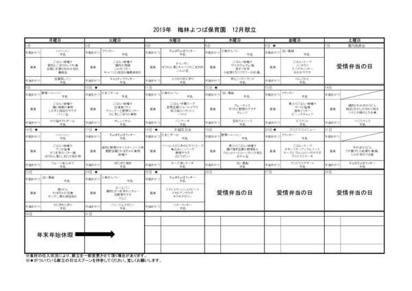 献立表(梅林)2019.12.jpg